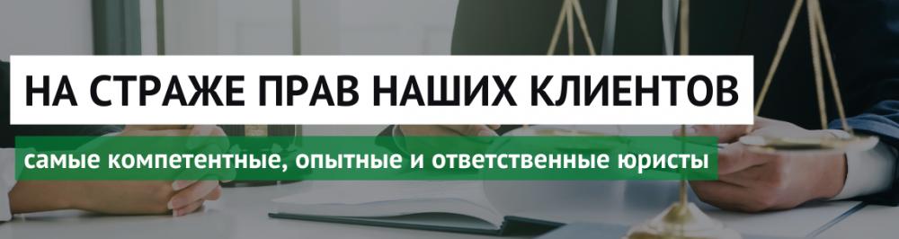 консультация юриста по недвижимости в томске